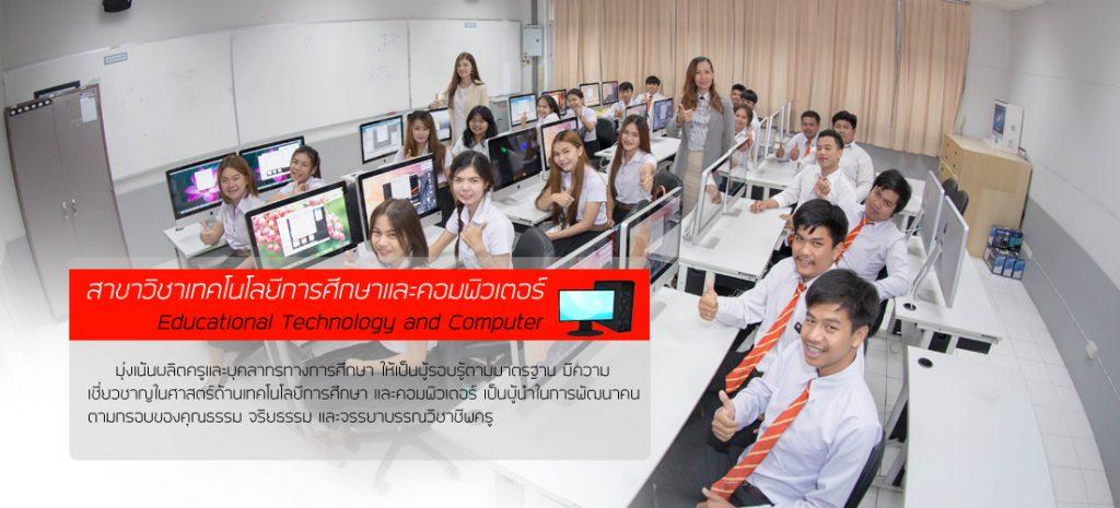 สาขาวิชาเทคโนโลยีการศึกษา และคอมพิวเตอร์