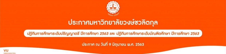 ปฏิทินการศึกษา ปี 2563 มหาวิทยาลัยวงษ์ชวลิตกุล