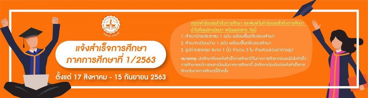 ยื่นแจ้งสำเร็จการศึกษา ภาคการศึกษา 1/2563