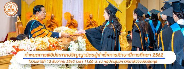 ประกาศแจ้งกำหนดการพิธีประสาทปริญญาบัตรแกผูสำเร็จการศึกษา ปีการศึกษา 2562